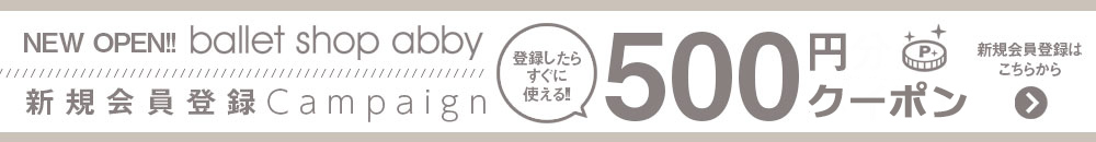 新規会員登録で500円割引のクーポンをプレゼント