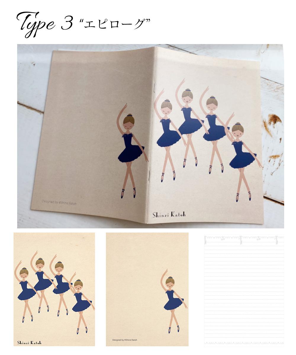<雑貨・文具>バレエ柄ノートブックA5サイズ