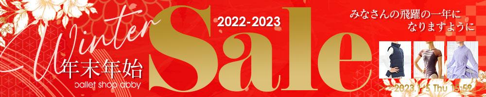 4/12までセール